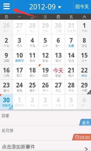正点日历怎么关闭节日提醒 如何关闭正点日历节日提醒
