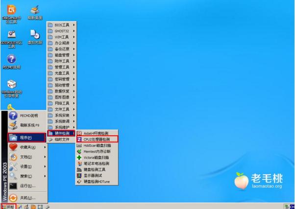 老毛桃pe系统如何检测硬件教程