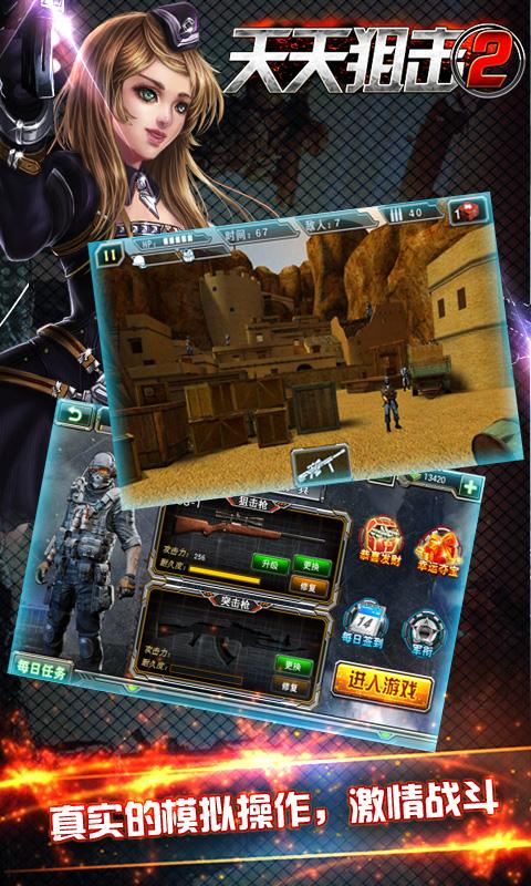 天天狙击2(狙神来袭) v1.18.5 for Android安卓版 - 截图1