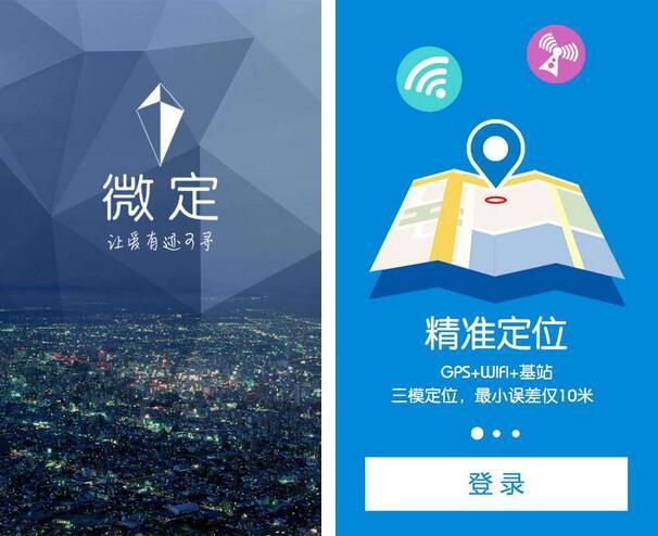 微定GPS手机定位 v2.30安卓版 - 截图1