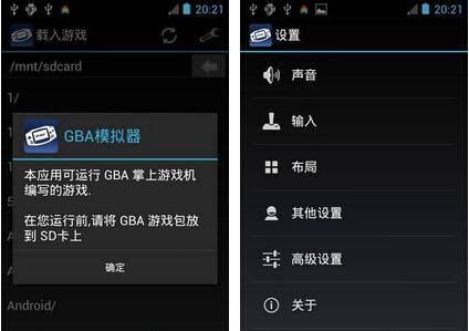 My Boy GBA模拟器 v1.6.59安卓版 - 截图1