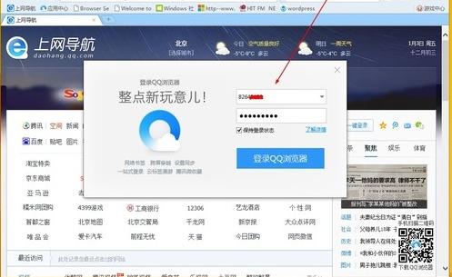 QQ浏览器V7.5.1