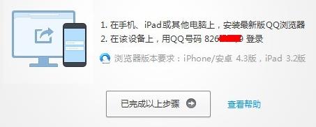 QQ浏览器测评