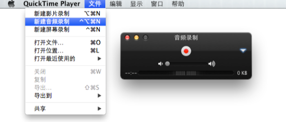QuickTime 使用教程
