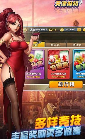 天津麻将for iPhone 1.6 - 截图1