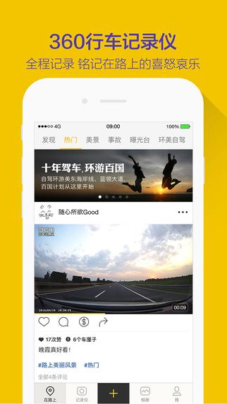 360行车记录仪 for iPhone 2.7.2 - 截图1