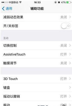 iPhone怎么取消动画效果 iPhone取消动画动作效果教程
