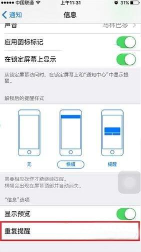 iPhone短信重复提醒取消方法 iPhone如何取消短信重复提醒
