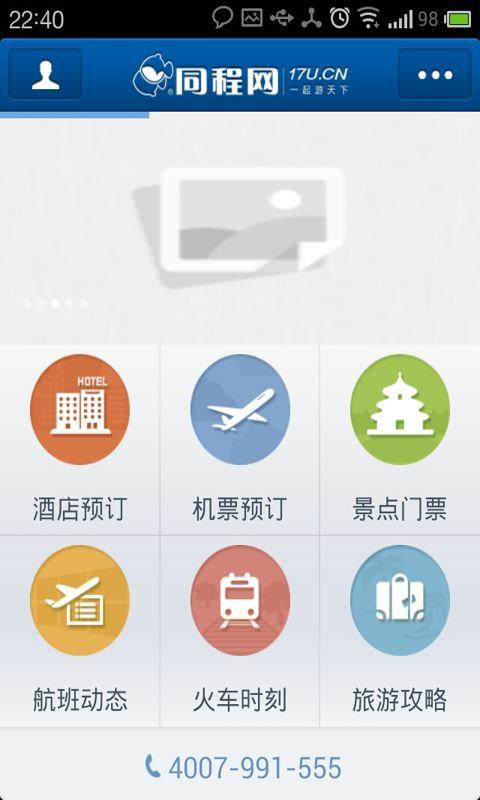 同程旅游V5.8.0 安卓客户端 - 截图1