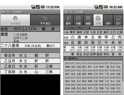 论八字 v2.4.10安卓版 - 截图1