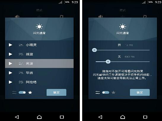 来电闪光 v5.2.3安卓版 - 截图1