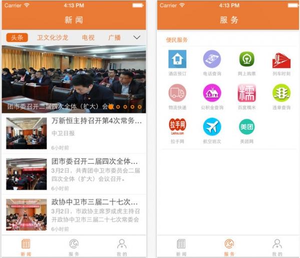 云端中卫app评测