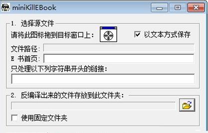 miniKillEBook绿色版 V1.07 - 截图1