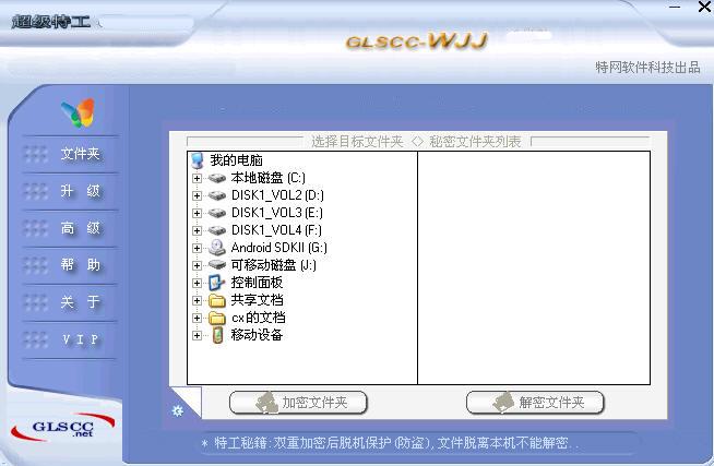 超级特工加密软件正式版 V201590 - 截图1