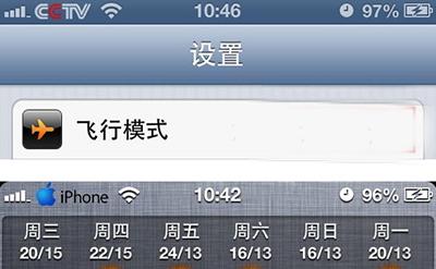 iPhone运营商图标怎么修改 iPhone同步助手修改运营商图标