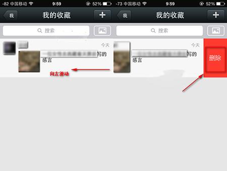 微信我的收藏怎么删除 微信我的收藏删除办法