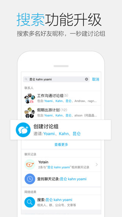 QQ for iosV6.3.3