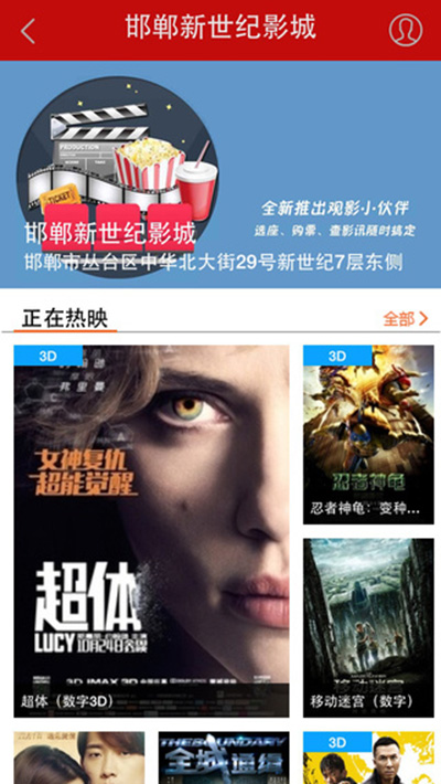 阳光天天购for iosV4.2 - 截图1