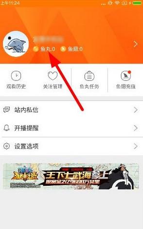 斗鱼tv修改昵称教程