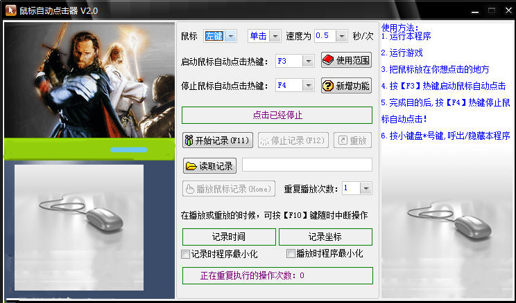 全能鼠标点击器中文版 v2.0 - 截图1