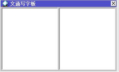 文通写字板绿色版 3.0.0.0 - 截图1