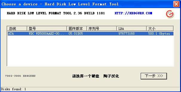 llftool(移动硬盘低级格式化工具)中文版 v4.25 - 截图1
