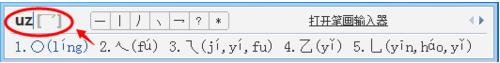 qq拼音如何打特殊符号