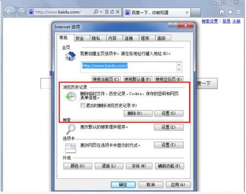 Win7怎样删除IE历史记录教程
