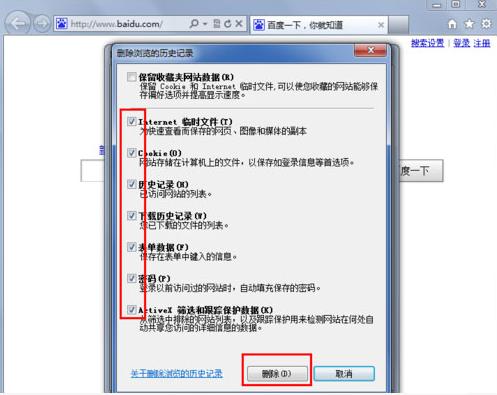 删除IE历史记录教程