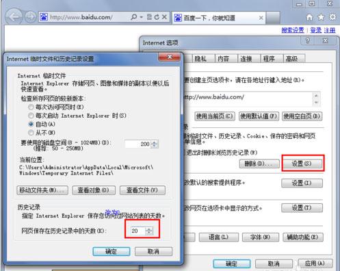 Win7删除IE历史记录方法