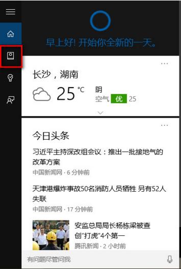 win10唤醒小娜方法