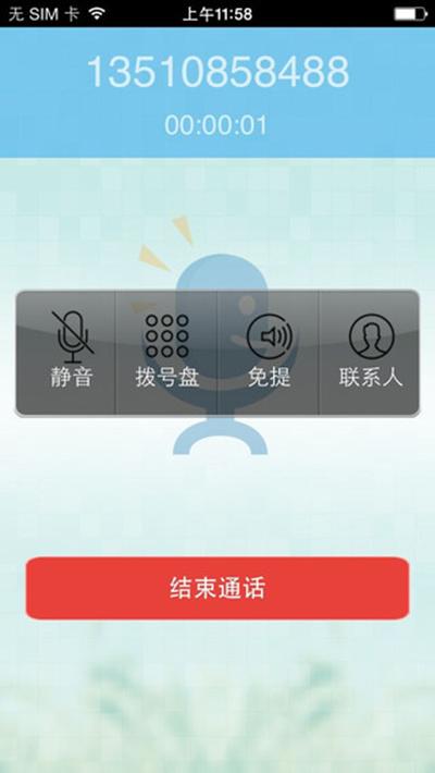QQVoice免费网络电话:爱叮铃for iosV1.3.5 - 截图1