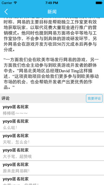 YOYO卡箱for ios 2.4 - 截图1