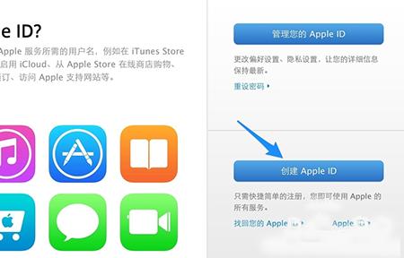 apple id注册密码要求 apple id怎么注册