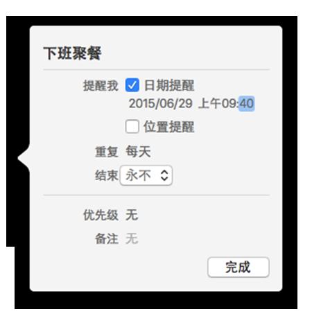 怎么设置Mac提醒事项中的每日提醒 Mac提醒事项设置教程