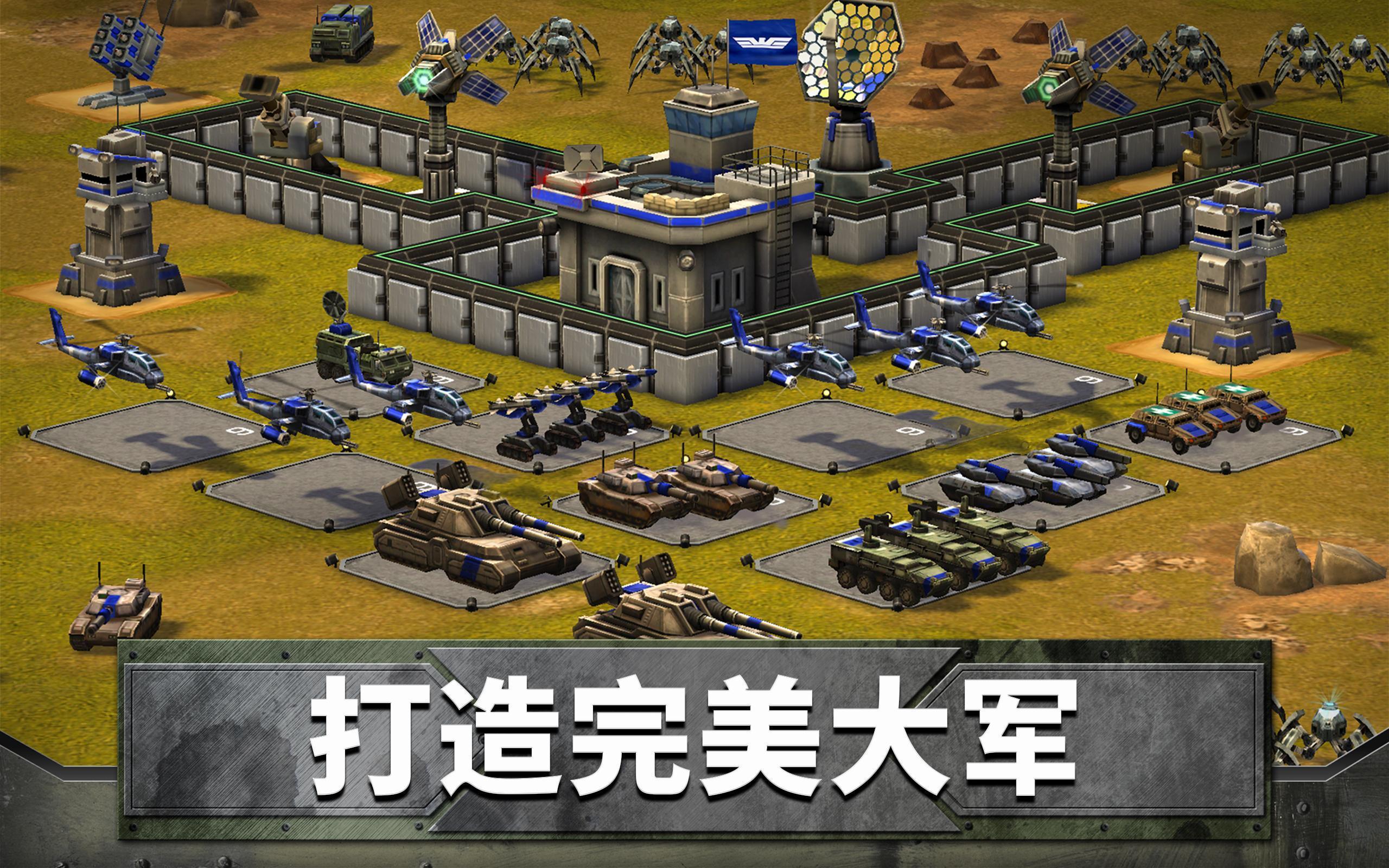 帝国与联盟(战争前线) v2.1.3 for Android安卓版 - 截图1