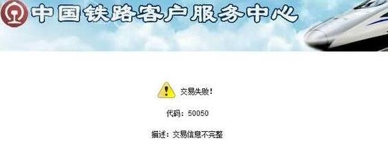 """12306客户端购票提示""""交易失败代码:50050""""解决办法"""