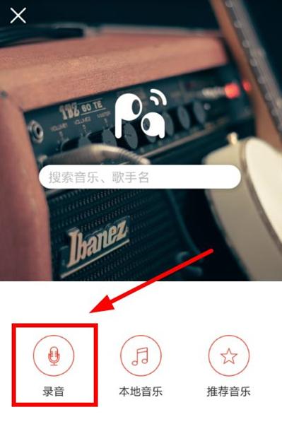 啪啪音乐圈录音操作步骤教程