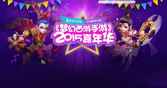 梦幻嘉年华活动玩法介绍