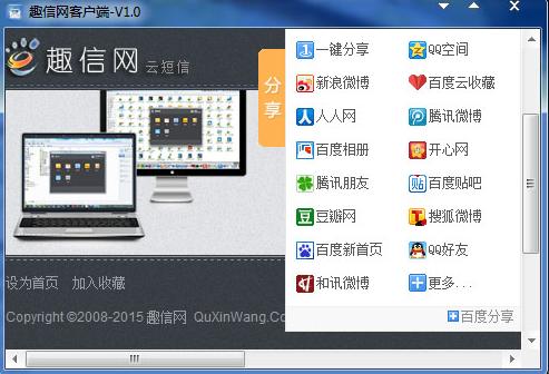 趣信网客户端正式版 V1.0 - 截图1