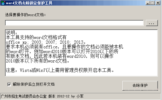 word文档去除锁定保护工具绿色版 V1.0 - 截图1