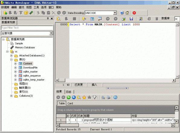 sqlite developer绿色版 V3.80.492 - 截图1