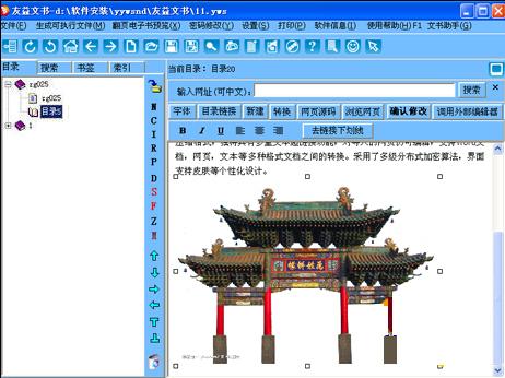 友益文书软件免费版 v9.0.7 - 截图1
