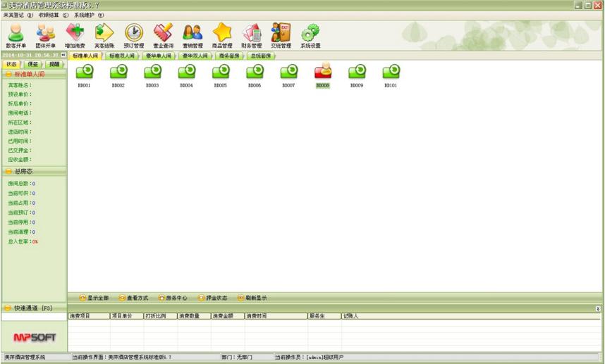 美萍酒店管理系统免费版 v6.7 - 截图1