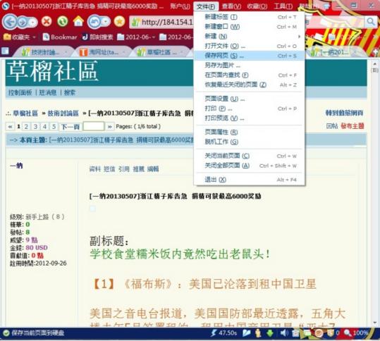 如何保存网页成脱机文件教程