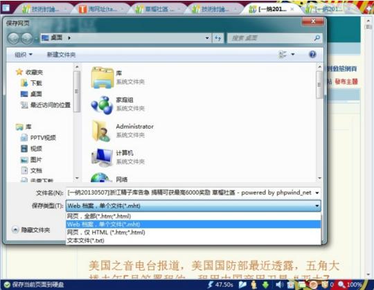保存网页成脱机文件教程