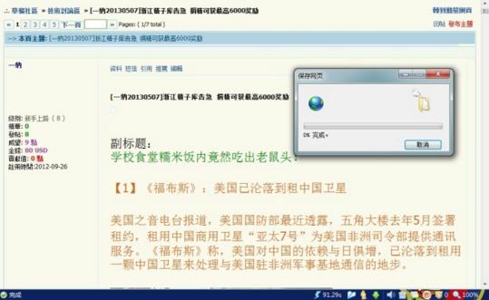 保存网页成脱机文件