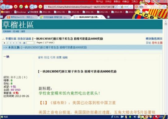 保存网页成脱机文件方法教程