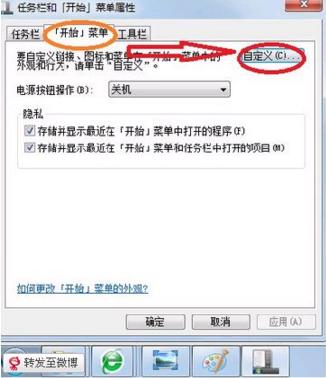 Win7寻找运行命令