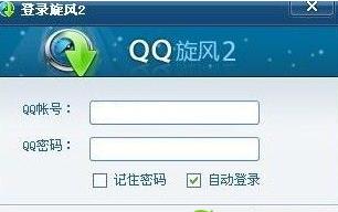 QQ旋风怎么点亮图标
